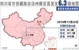 Động đất 6,3 độ richter tại Trung Quốc, 1 người chết