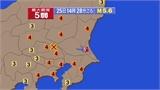 Động đất mạnh 5,6 độ Richter làm rung chuyển thành phố Tokyo (Nhật Bản)