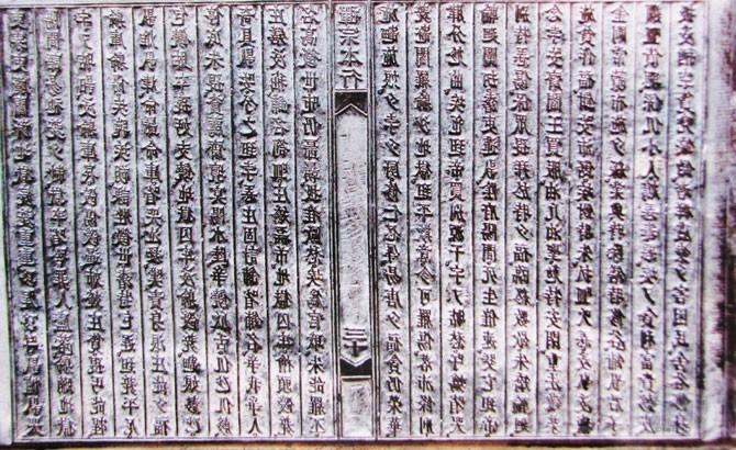 Tây Yên Tử, Mộc bản, chùa Vĩnh Nghiêm