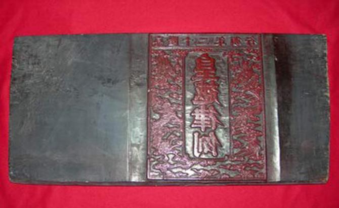 Phát huy giá trị mộc bản Triều Nguyễn