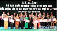 Kỷ niệm Ngày truyền thống MTTQ Việt Nam, biểu dương cán bộ mặt trận tiêu biểu