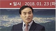 Ông Kim Jong Yang được bầu làm Chủ tịch Interpol