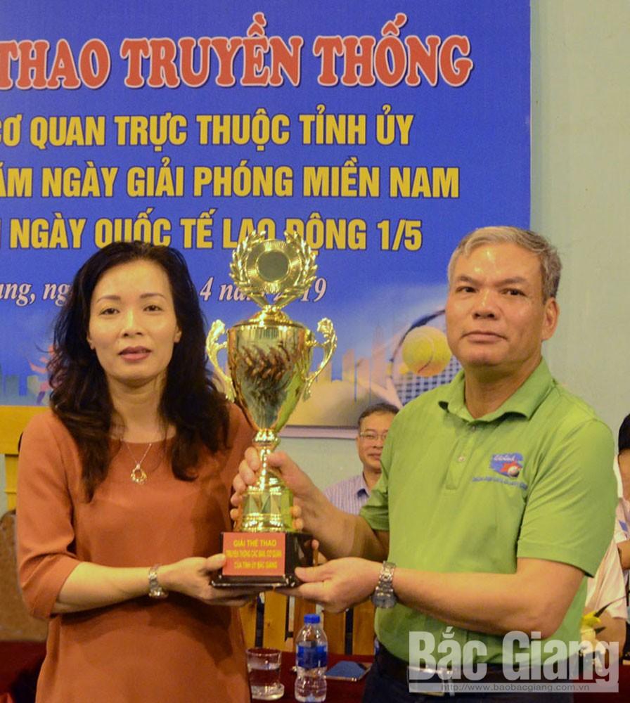 Giải thưởng, giải thể thao, cơ quan thuộc Tỉnh ủy, truyền thống