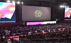 Khai mạc Liên hoan phim Busan lần thứ 24
