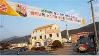 Hàn Quốc xây làng Việt Nam tại quê hương huấn luyện viên Park Hang-seo
