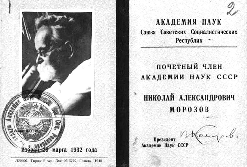 viện sĩ kiêm chiến sĩ  bắn tỉa, nước Nga,  huyền thoại, lịch sử ghi danh, Viện sĩ Viện Hàn lâm khoa học