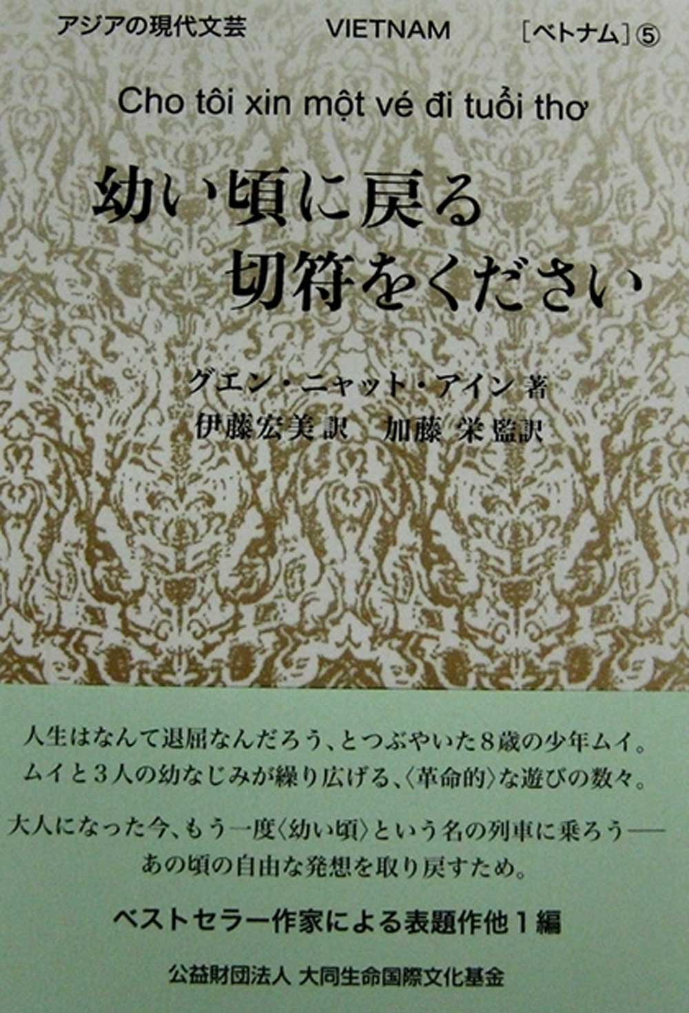 Vietnamese novel, released in Japanese, Give me a ticket back to childhood, Vietnamese writer, Nguyen Nhat Anh, mutual understanding