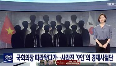 Giả doanh nhân đi cùng chuyên cơ với lãnh đạo, trốn ở lại Hàn Quốc